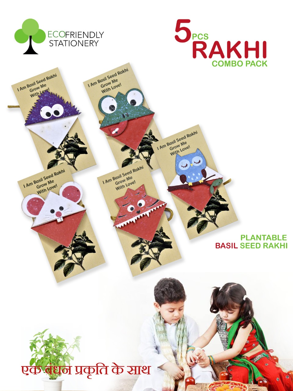 Rakhi Set of 5 Eco Friendly Recyclable Rakhi Combo1